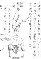 糠に鍼を刺す図
